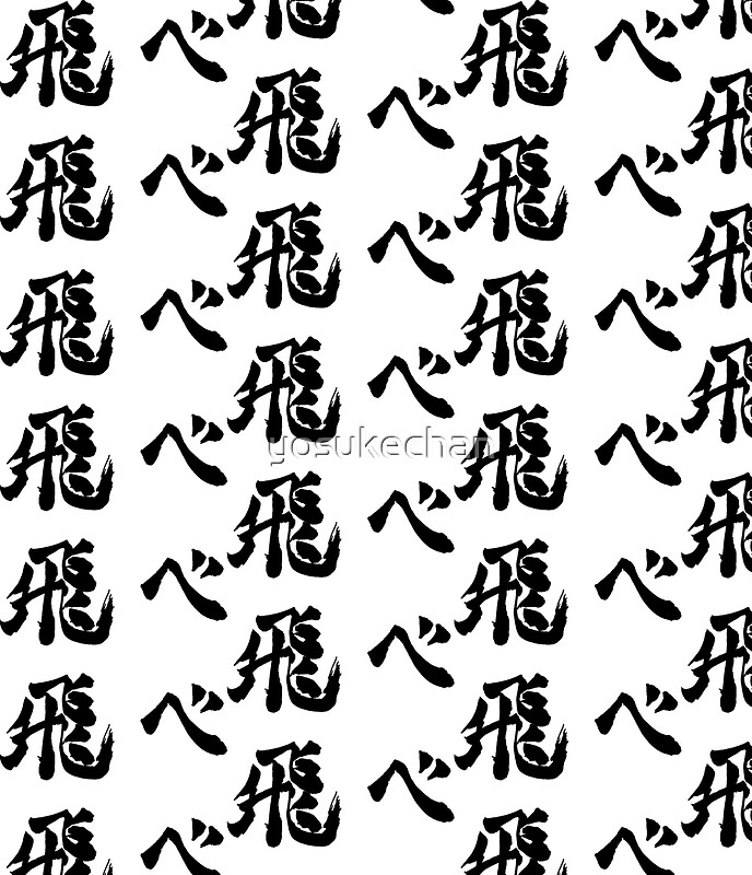 Anime Character Design as well Family Reunion Tree Clip Art likewise 24848022 Music Note Made Out Of Coffee Beans in addition Squirrel Coloring Pages likewise 14194646 Fly Haikyuu Black. on graphic print pencil skirt