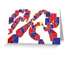 Journey thru Cube Greeting Card