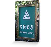 Danger Zone Greeting Card