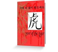 Korean Year of the tiger  Happy New Year card Greeting Card