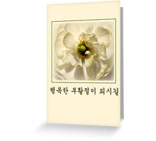 korean easter flower Greeting Card
