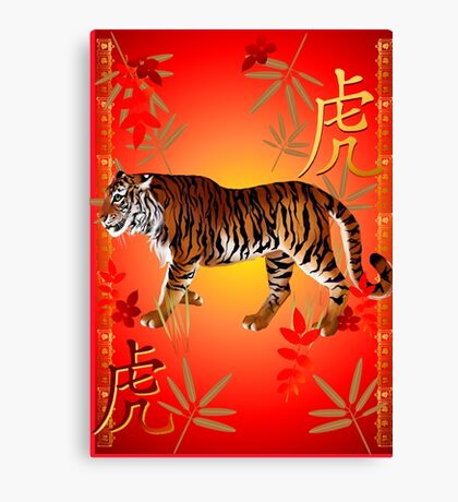 YEAR OF THE TIGER-Tiger Symbol Canvas Print