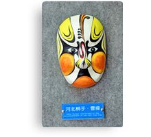 Bangzi opera mask Canvas Print
