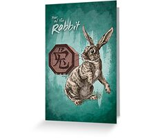 Chinese Zodiac - The Rabbit Card Greeting Card