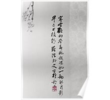 Chinese Scroll Calligraphy. Poster