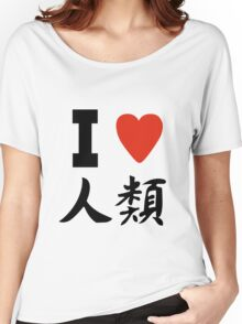 No Game No Life - Sora - I love Humanity  Women's Relaxed Fit T-Shirt