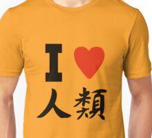 No Game No Life - Sora - I love Humanity  Unisex T-Shirt