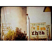 Restaurant Tonden Photographic Print