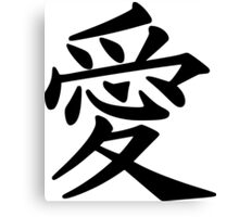Love in Japanese Character Canvas Print