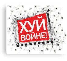 Fuck War /In Cyrillic alphabet III Canvas Print