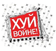 Fuck War /In Cyrillic alphabet III Photographic Print