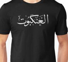 The Spider (Arabic Calligraphy White) Unisex T-Shirt