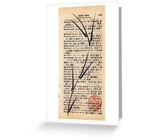 'De-ni'al' brush pen bamboo dictionary sketch #201 Greeting Card
