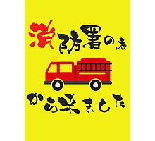 I came from Fire Department...'s direction Photographic Print