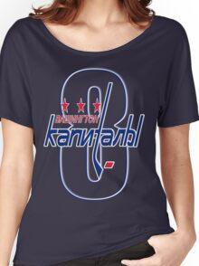 Ovie Russian Capitals Logo T-Shirt  Women's Relaxed Fit T-Shirt