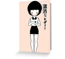Elegant Lady Greeting Card