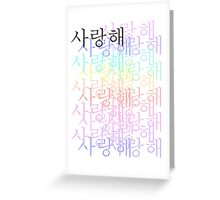 korean i love you Greeting Card