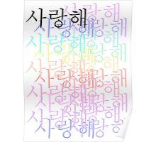 korean i love you Poster