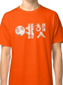 Yehet in hangul-flowers Classic T-Shirt