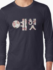 Yehet in hangul-flowers Long Sleeve T-Shirt