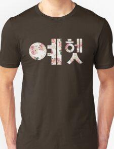 Yehet in hangul-flowers Unisex T-Shirt