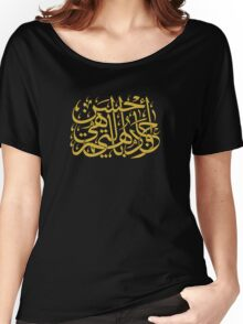Do Good (Arabic Calligraphy) Women's Relaxed Fit T-Shirt
