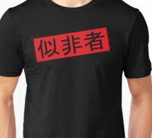 似非者 Unisex T-Shirt