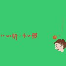 小心肝‧小心柑 by bgrassb