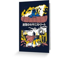 Attack on S. Street Greeting Card
