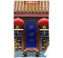 Gate of Harmonious Interest Poster