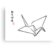折鶴  Paper Crane Canvas Print