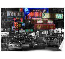Hong Kong City Nights Poster