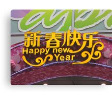 Happy New Year in Chinese Canvas Print