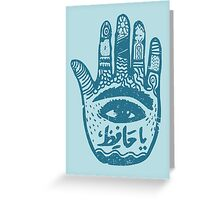 Hamsa Greeting Card