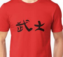 "Japanese Kanji for ""Warrior"" Unisex T-Shirt"