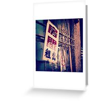 Renting a room  Greeting Card