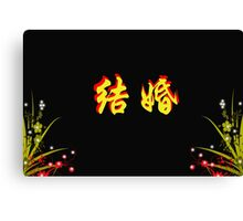 Chinese characters of MARRY Canvas Print