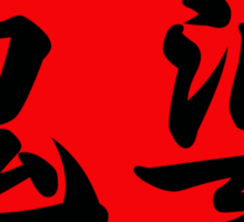 Bitch Japanese Kanji Sticker
