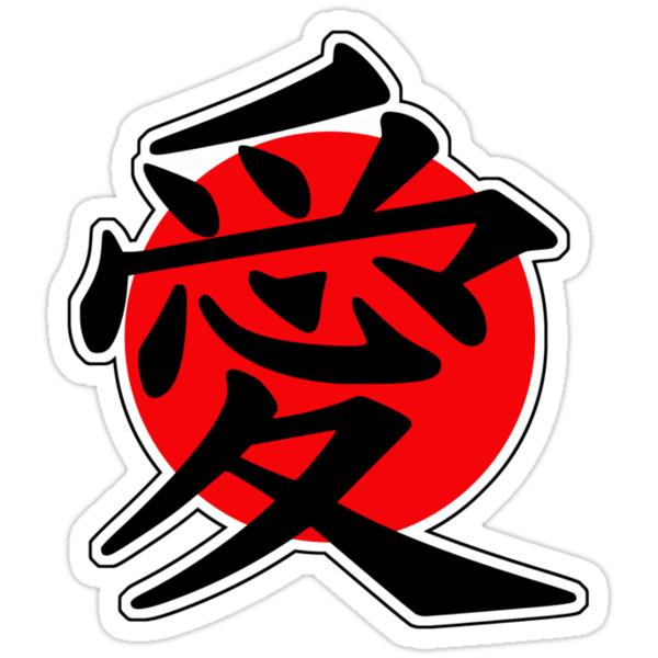 Quot Love Japanese Kanji Quot Stickers By Kanjitee Redbubble