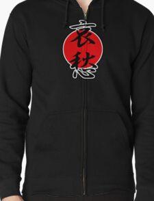 Indefinable Sadness Japanese Kanji T-Shirt