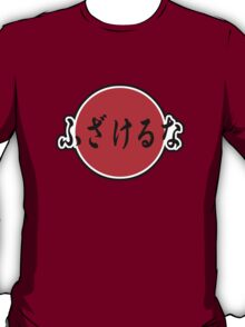 Don't Be Stupid! Japanese kanji T-Shirt