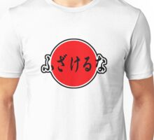 Don't Be Stupid! Japanese kanji Unisex T-Shirt