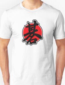 Go Japanese Kanji Unisex T-Shirt