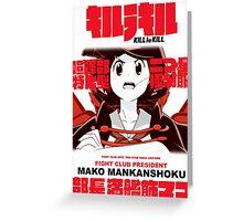 Fight Club President- MAKO  Greeting Card