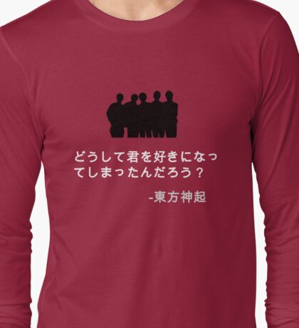 """DBSK: """"Why Did I Fall in Love With You?"""" Lyrics Long Sleeve T-Shirt"""