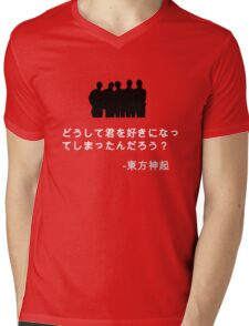 """DBSK: """"Why Did I Fall in Love With You?"""" Lyrics Mens V-Neck T-Shirt"""