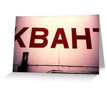 KBAHT Greeting Card