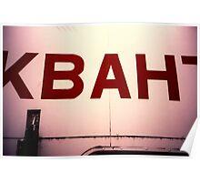 KBAHT Poster