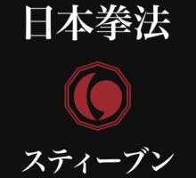 Nippon Kempo - Stefano by the-minimalist