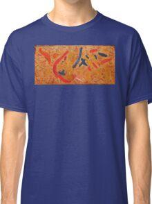 Mat 1 Classic T-Shirt